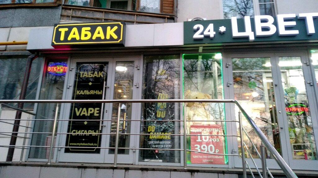 табак оптовый магазин