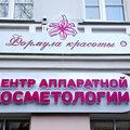 Формула Красоты, Услуги в сфере красоты в Городском округе Вологда