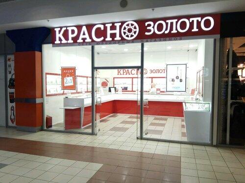 Красно золото - ювелирный магазин, метро Отрадное, Москва — отзывы и фото —  Яндекс.Карты 3611125909a