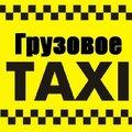 Грузовое такси, Услуги грузчиков в Еврейской автономной области