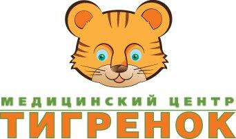 медцентр, клиника — Медицинский центр Тигренок — Москва, фото №8