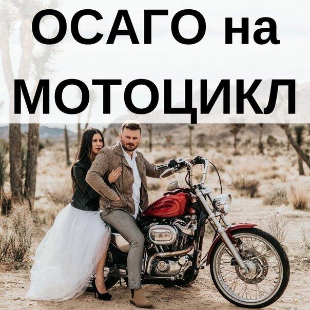 осаго требуют фото мотоцикла для