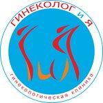 Логотип Гинеколог и Я