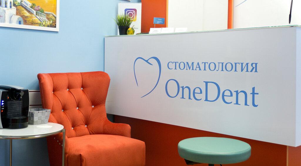 стоматологическая клиника — OneDent — Москва, фото №1