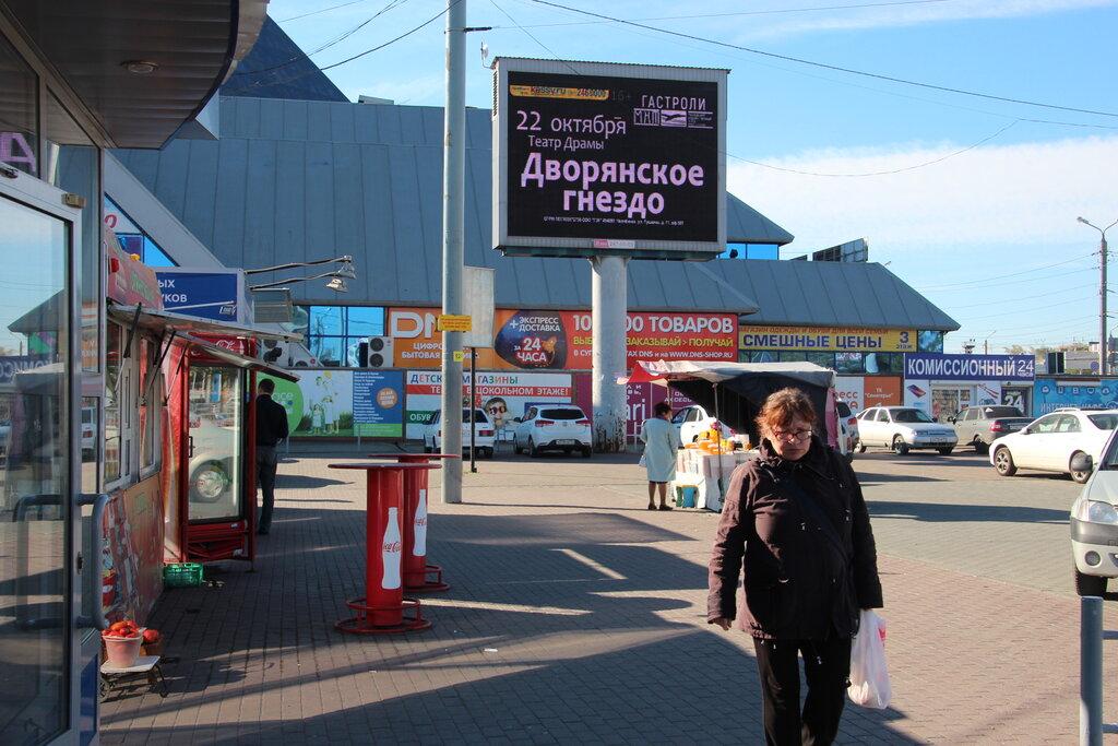 Реклама челябинска картинки