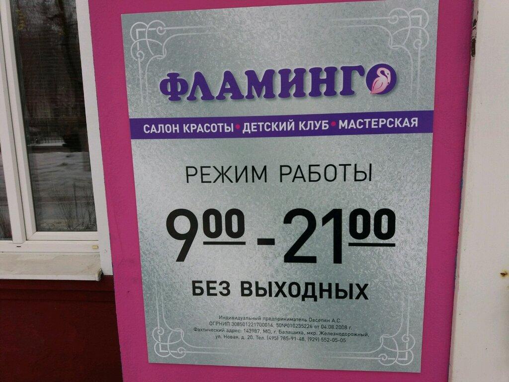Магазин Фламинго Режим Работы