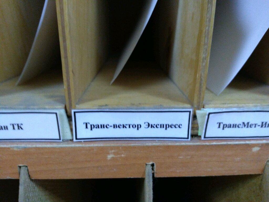 экспедирование грузов — Транс-вектор — Екатеринбург, фото №1