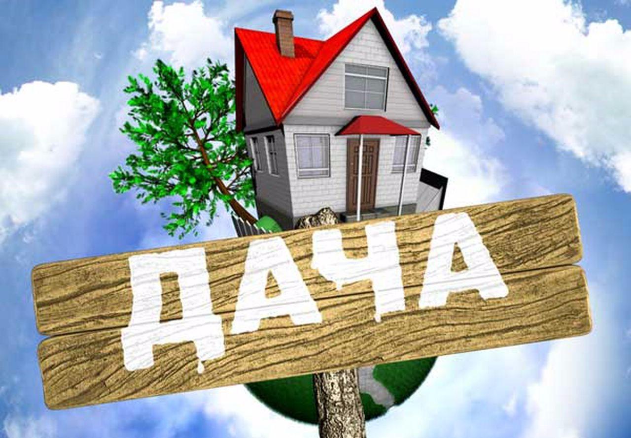 Картинка с надписью продам дом