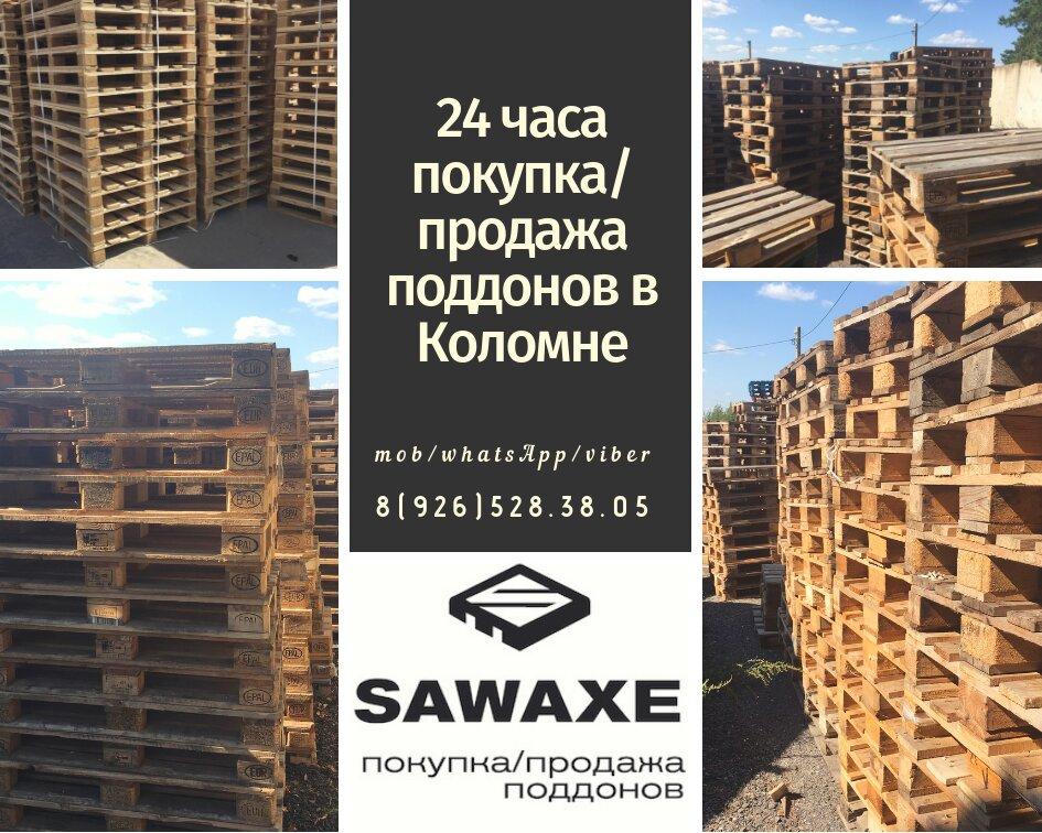 тара и упаковочные материалы — SawAxe — Коломна, фото №2