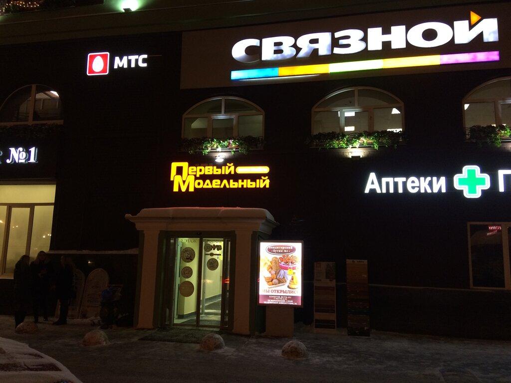 Модельный бизнес ногинск работа для девушек в москве на выходные