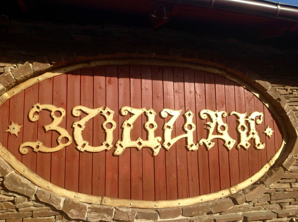 ресторан — Зодиак — посёлок городского типа Коктебель, фото №1