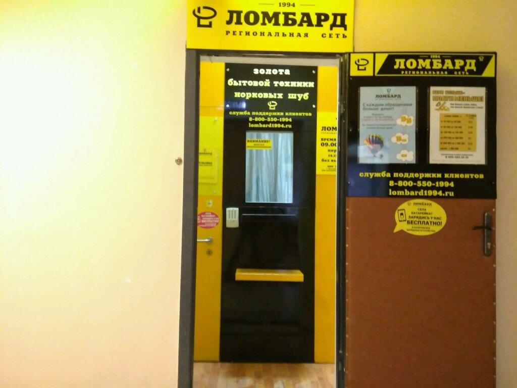Для где часов в белгороде ломбард 1 часа работы спо стоимость преподавателя
