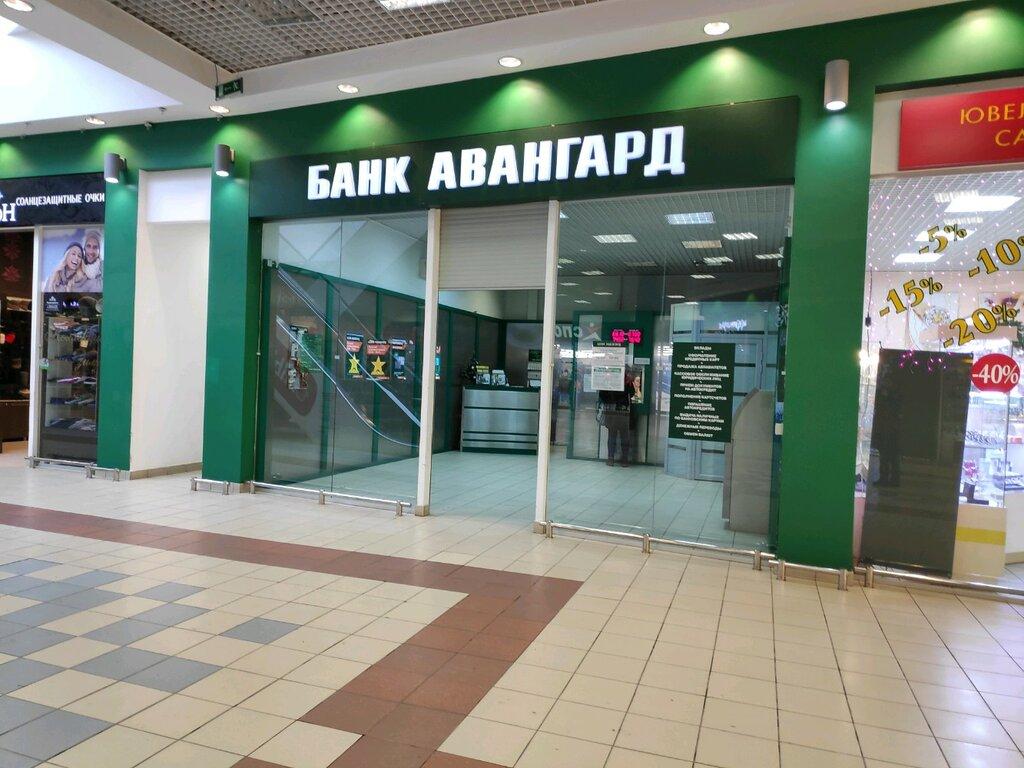 Банк авангард картинки