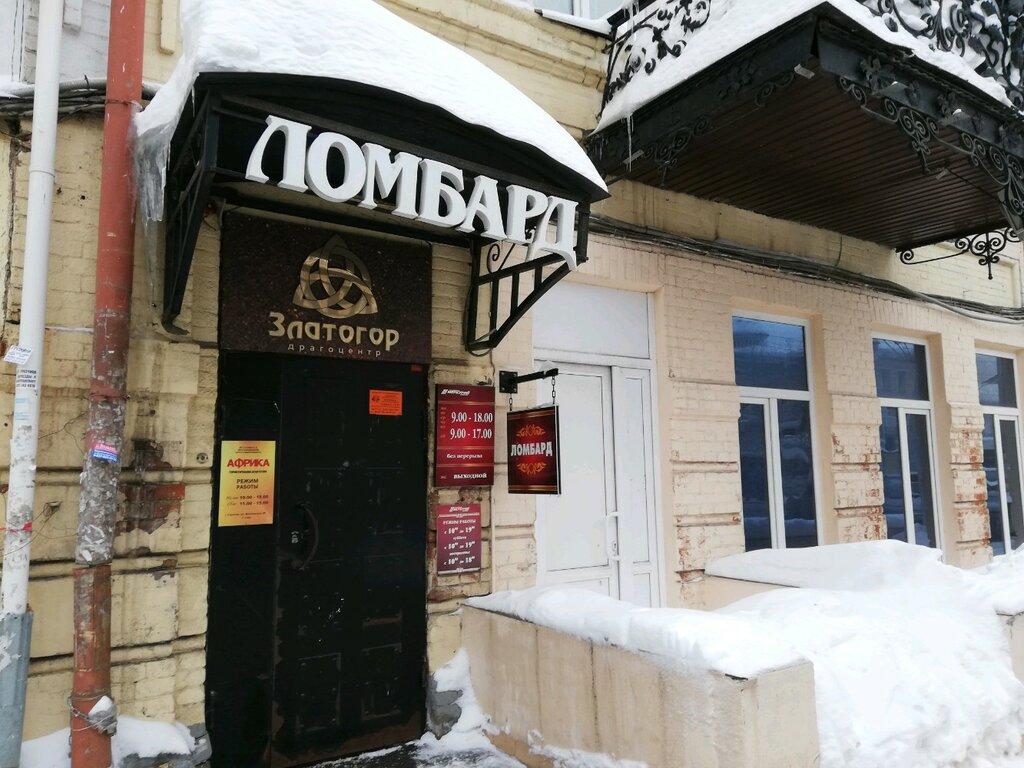 Ломбард на московской саратов продам часы швейцарские