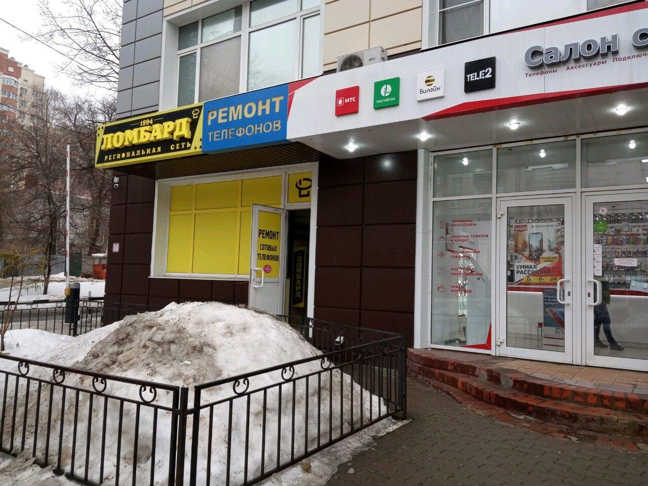 Адреса белгород ломбарды часов раменское скупка