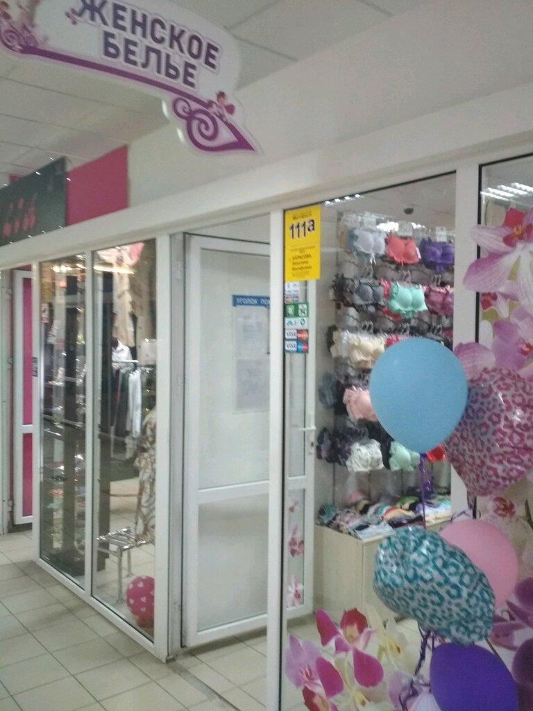 магазин женского белья витебск