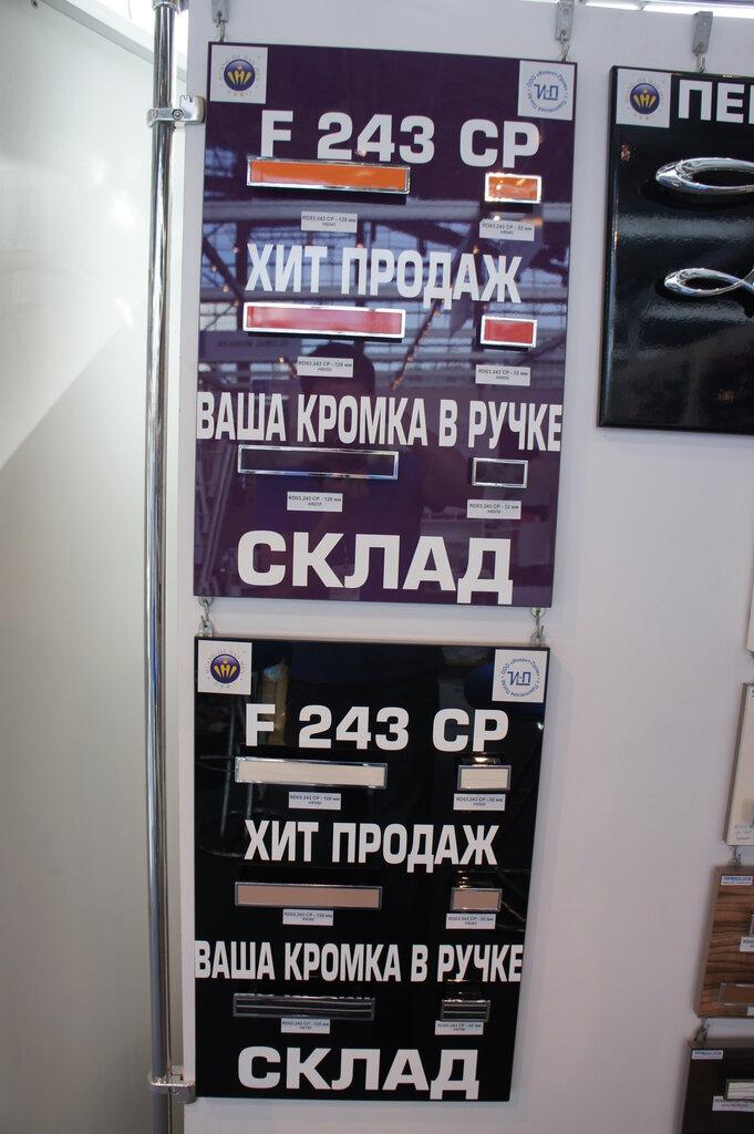 мебельная фурнитура и комплектующие — Инвент-Пром — Павловский Посад, фото №5