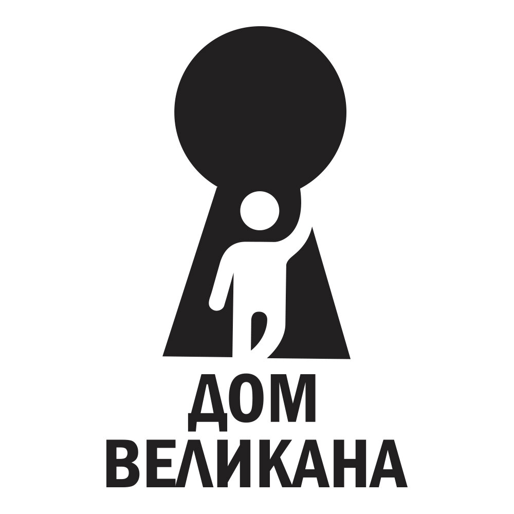 развлекательный центр — Дом великана GIANT HOUSE — Москва, фото №6