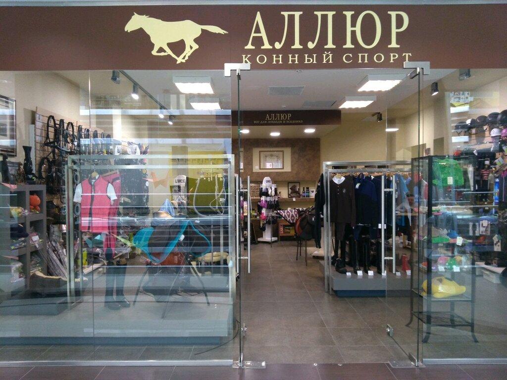 Аллюр Конный Магазин Екатеринбург Официальный Сайт