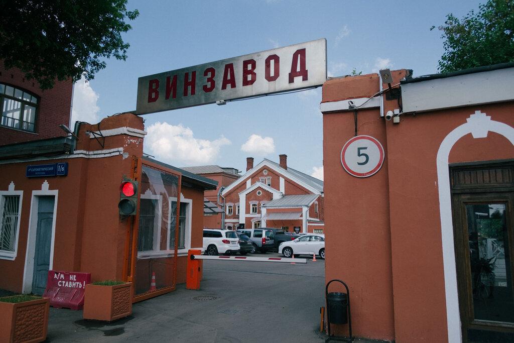 выставочный центр — ЦСИ Винзавод — Москва, фото №2