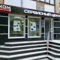 Mdm Service, Ремонт фото- и видеотехники в Калуге