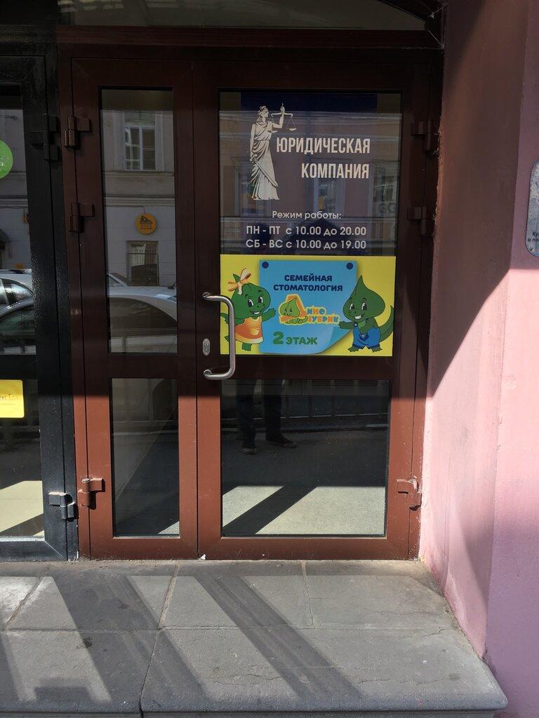 юридическая консультация нижний новгород московский район