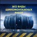 Шиномонтаж Профи, Услуги шиномонтажа в Лебедянском районе