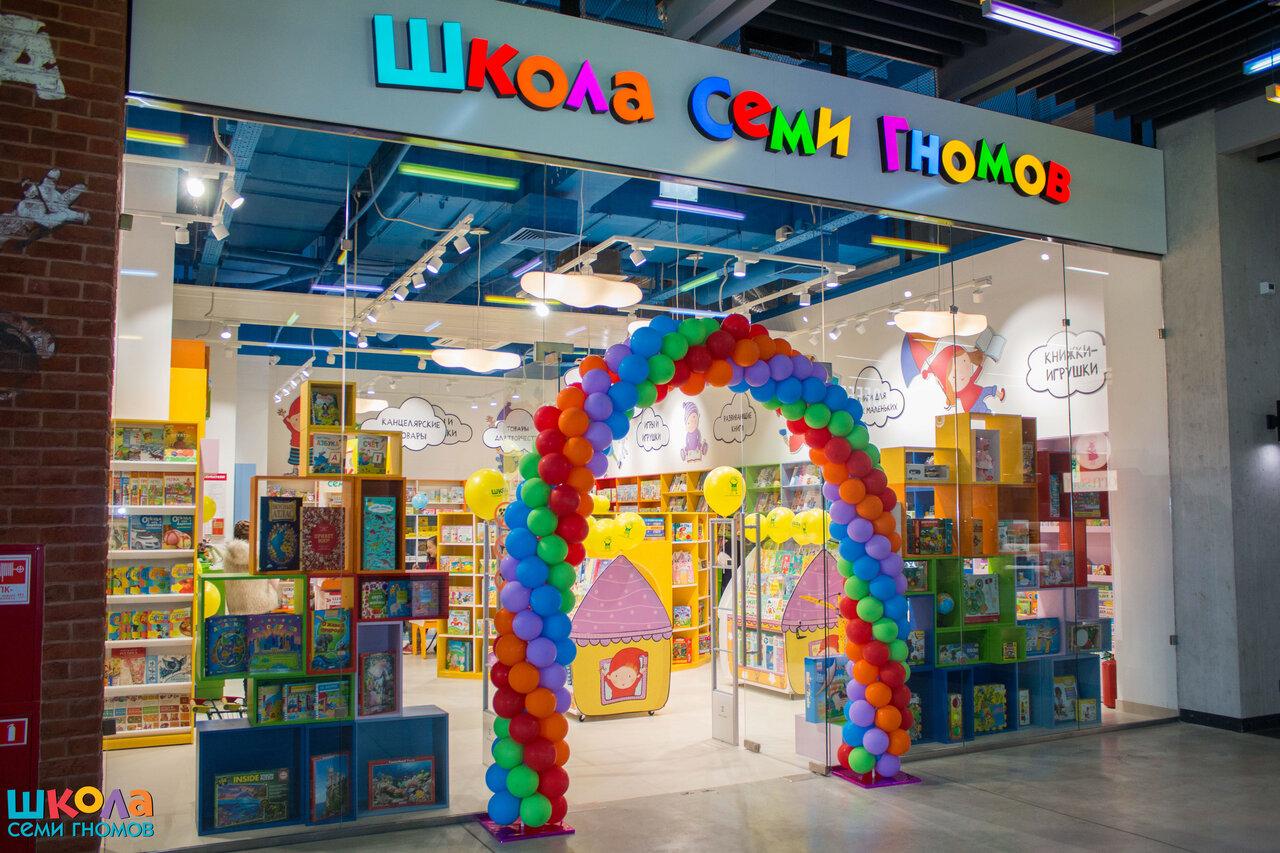 7 Гномов Магазин Москва