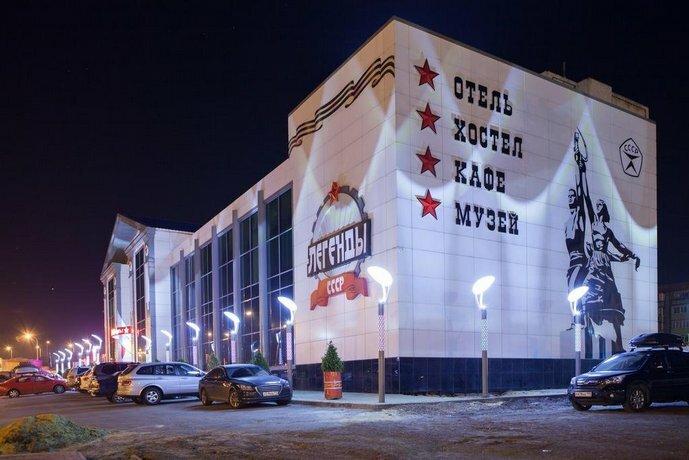 Отель-Музей СССР