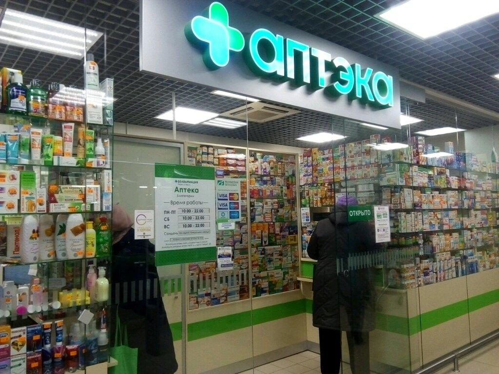 аптека — Белфармация аптека № 113 пятой категории — Минск, фото №2