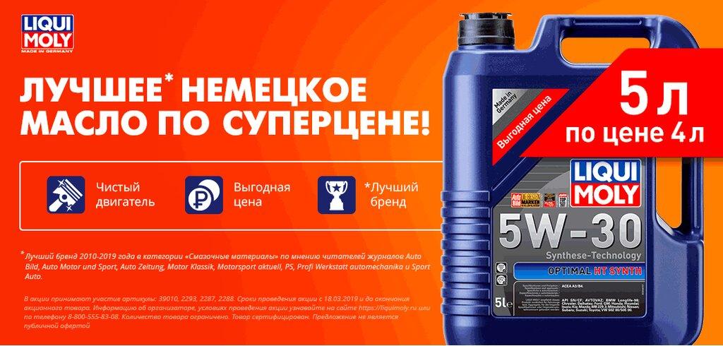 магазин автозапчастей и автотоваров — UnitParts — Королёв, фото №10