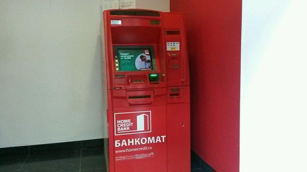 хоум кредит банк спб банкоматы сколько стоит лицензия на такси в москве официальный сайт госуслуги