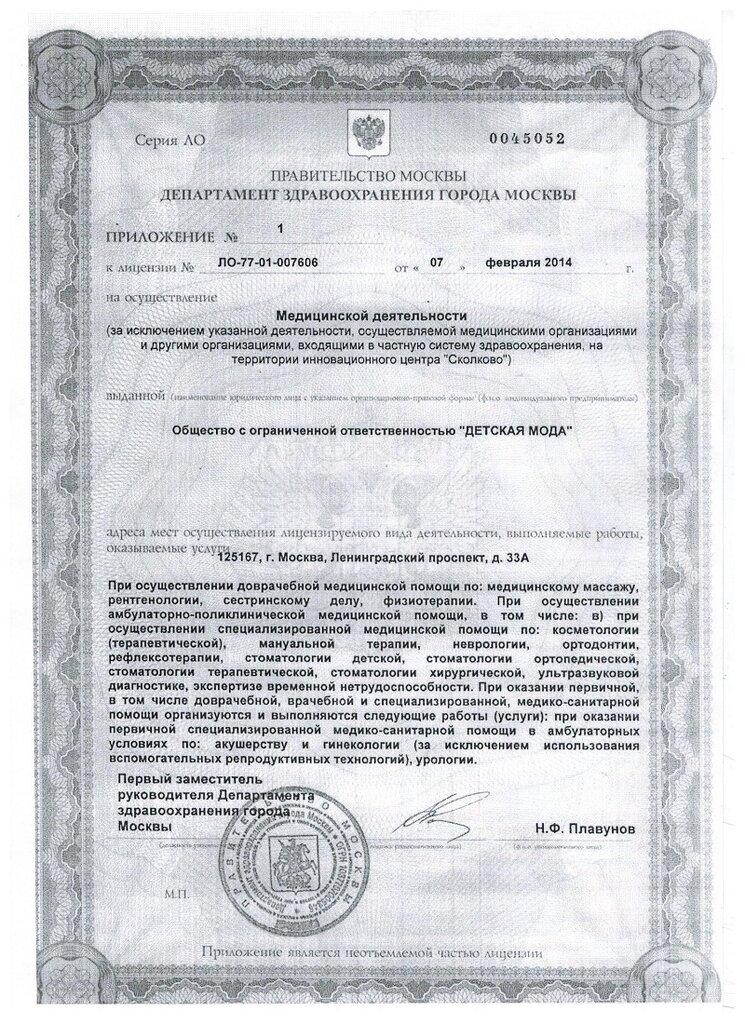 медцентр, клиника — Клиника здорового позвоночника — Москва, фото №10