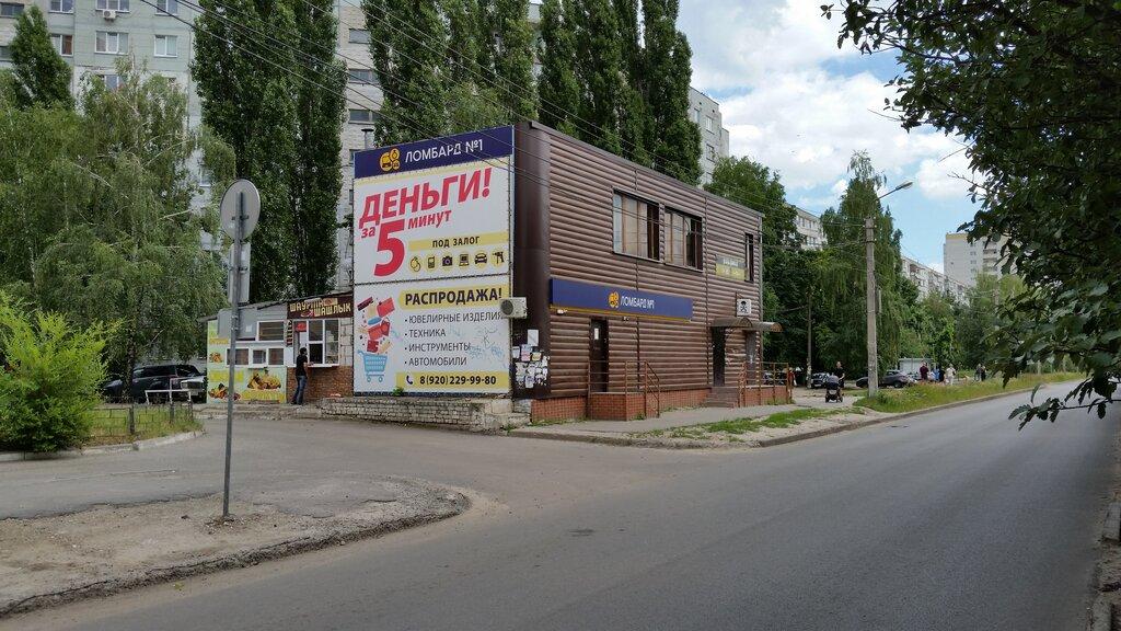 Автомобильный ломбард в воронеже автосалон в москве новая тойота камри