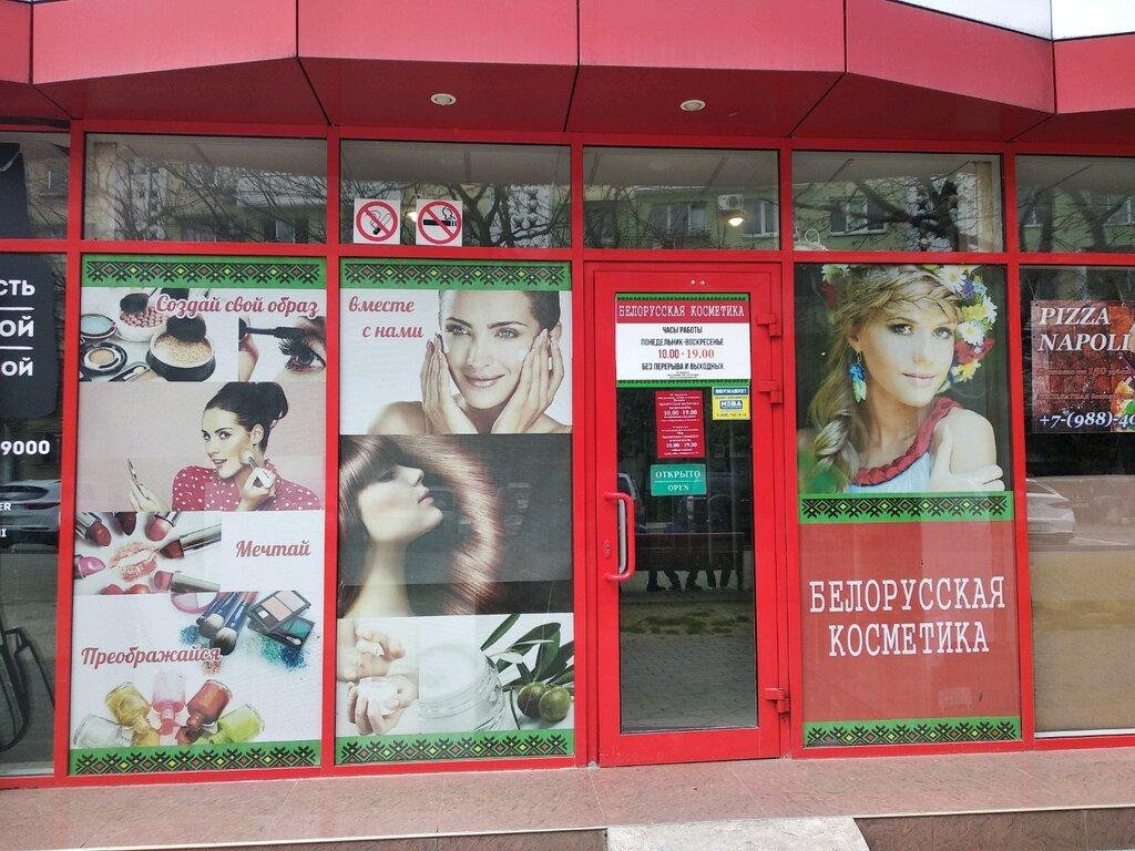 Купить белорусскую косметику в сочи где купить косметику мустела в спб