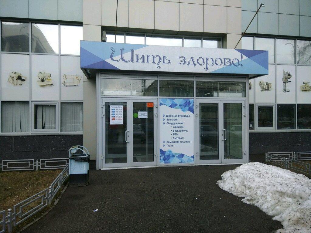 Магазин Шить Здорово Саратов