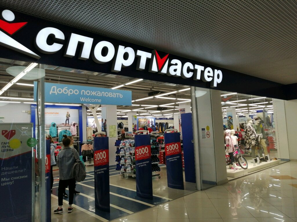 более спортмастер интернет магазин комплекс кубанской