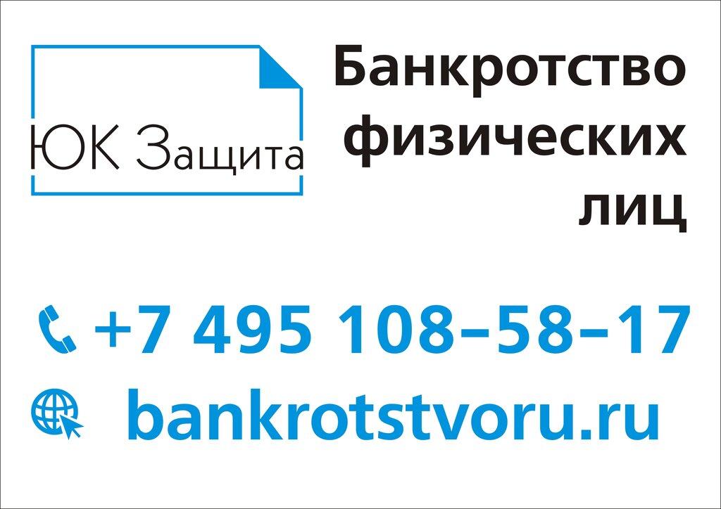 услуги банкротства в москве