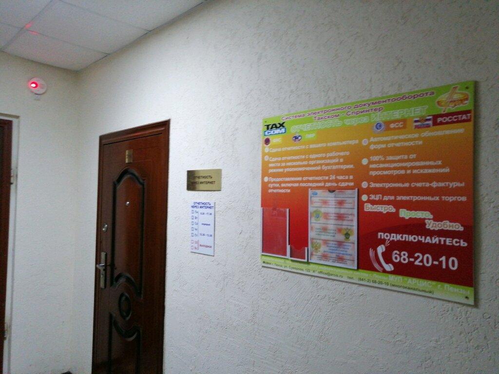 автоматизация документооборота — МУП Арцис — Пенза, фото №1