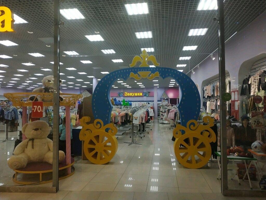 Золушка Курск Каталог Товаров Детский Магазин