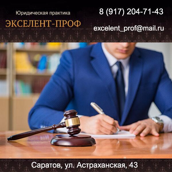юридическая консультация энгельс