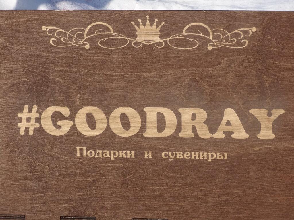 лазерная резка и гравировка — Гудрэй — Красноярск, фото №2