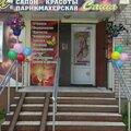 Саша, Услуги в сфере красоты в Городском округе Вичуга