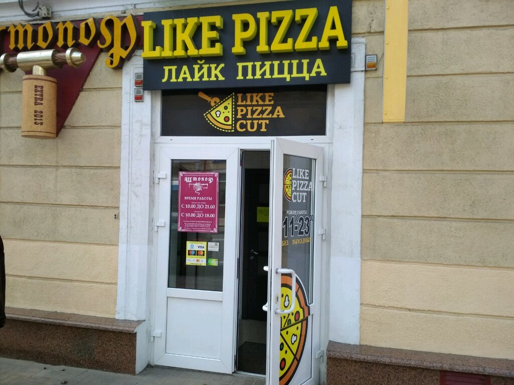 пиццерия — Like pizza — Витебск, фото №1
