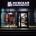 Big Bro, Услуги парикмахера в Городском округе Пермь
