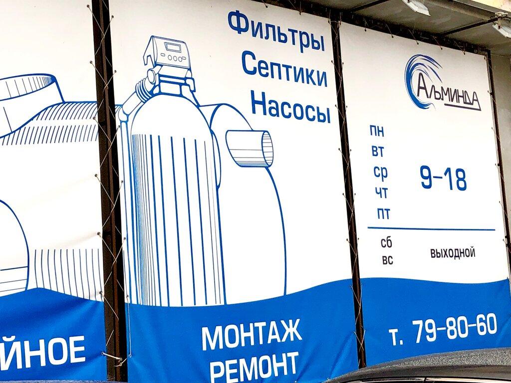 системы водоснабжения, отопления, канализации — Альминда — Петрозаводск, фото №1