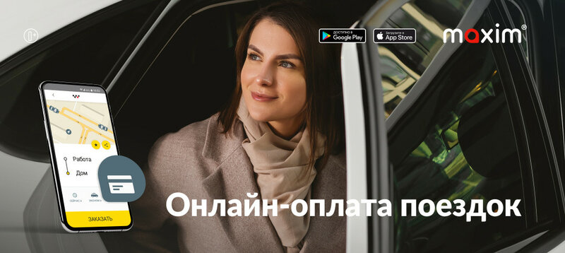 Сервис заказа такси Максим - фотография №3
