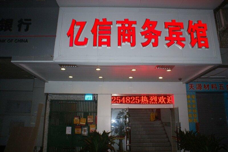 Yixin Business Hotel