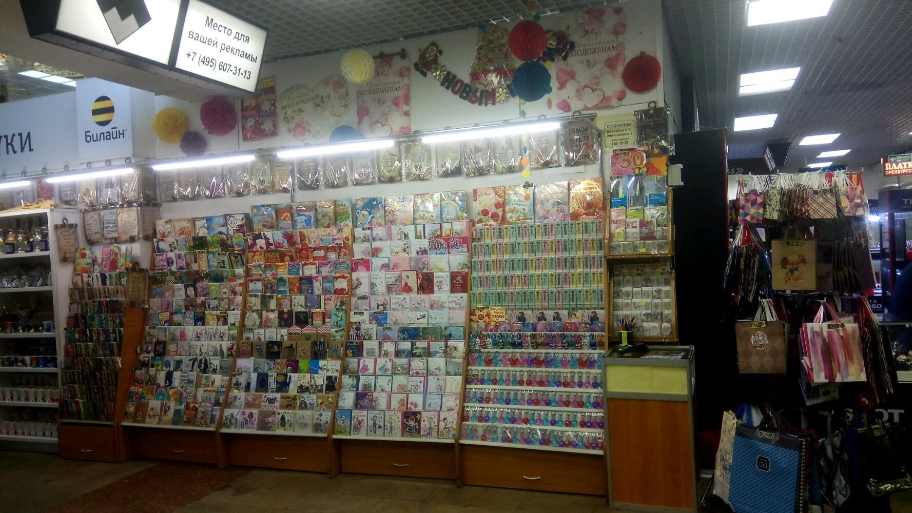 Открытки магазины в москве