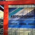 Автоковрик, Установка дополнительного оборудования в авто в Зайкова